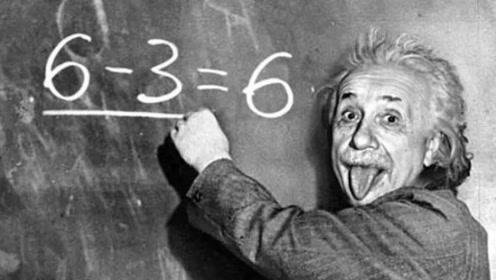爱因斯坦曾写下6减3等于6,他算错了吗?看完感觉智商被侮辱!
