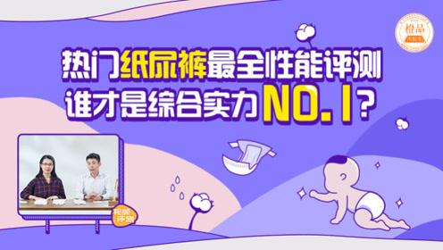 热门纸尿裤最全性能评测,谁才是综合实力No.1?