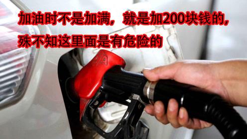 加油时不是加满,就是加200块钱的,殊不知这里面是有危险的