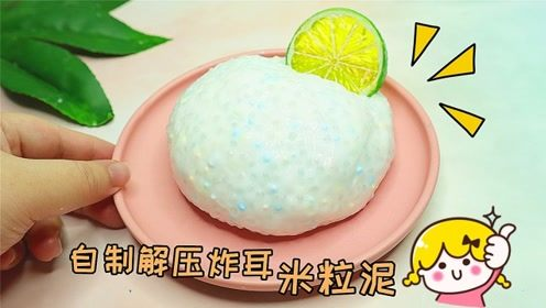 自制做法非常简单的米粒泥,不掉米粒捏起来声音超炸耳,无硼砂