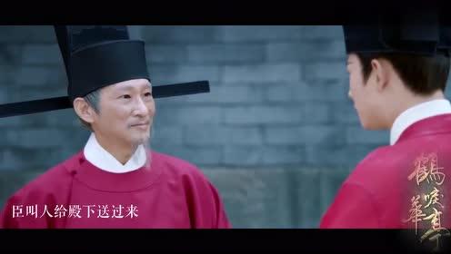 鹤唳华庭:太子极力保全卢尚书,说出的原因让皇帝泪目!