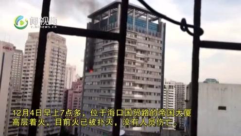 海口国贸帝国大厦发生火灾 幸无人员伤亡