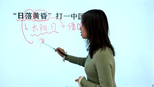 """小学二年级的猜谜题:""""日落黄昏"""",打一中国城市?"""