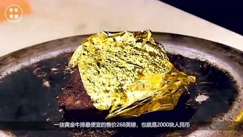 """迪拜餐厅的""""24K黄金""""牛排,到底有多好吃?吃到嘴里啥感觉?"""