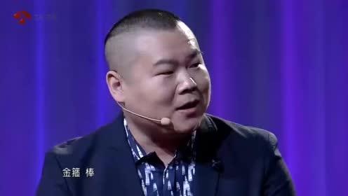 岳云鹏跟龚琳娜学唱金箍棒,听完一脸迷茫,总算是唱下来了!