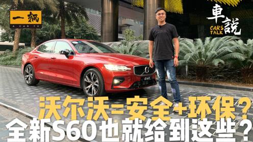 車説|沃尔沃总爱宣扬自己安全环保 那全新S60也就这些招数?