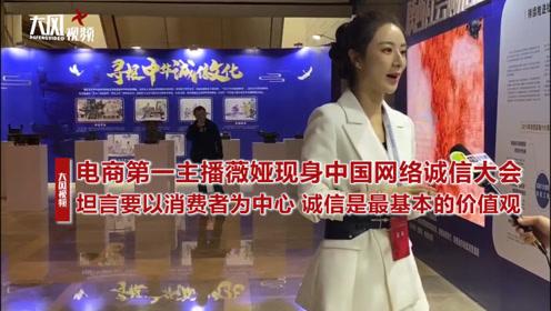 电商主播薇娅现身中国网络诚信大会 坦言诚信是最基本的价值观