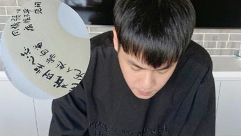 张若昀的字很丑?微博晒笔迹引热议