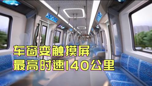 碳纤维地铁广州试跑:车窗变触摸屏,最高时速140公里!
