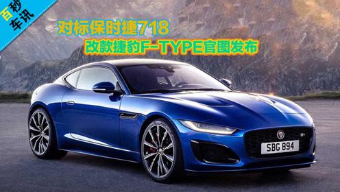 【百秒车讯】对标保时捷718 改款捷豹F-TYPE官图发布