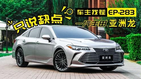 亚洲龙推出2.0L,销量依然不及凯美瑞一半,看车主怎么吐槽