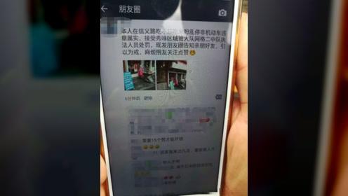 """电动车被扣,这个桂林城管却要求发朋友圈""""集赞"""",什么情况"""