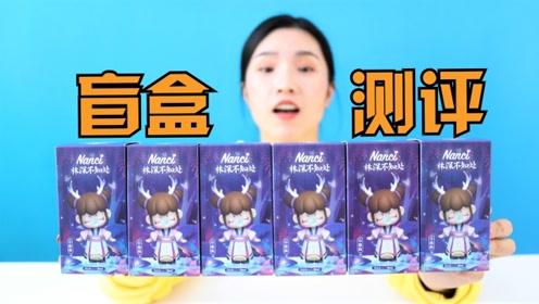 "Nanci新款盲盒测评,一口气全拆完,会不会抽到隐藏款""狐仙""?"