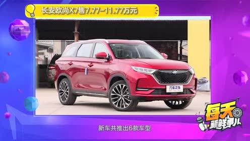 紧凑型SUV再迎悍将 长安欧尚X7上市
