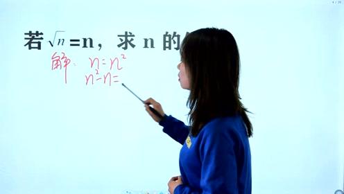 初中易错题:若√n=n,求n的值,你真的会做吗?