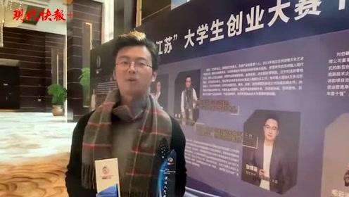 """这些大学生太牛了!第三届""""创响江苏""""大学生创业大赛南京落幕"""
