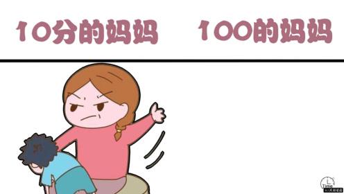 10分的妈妈vs100分的妈妈,鼓励才是最好的教育方式