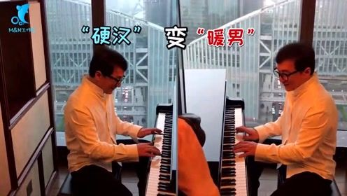 """才多艺的大哥!成龙弹钢琴技艺高超,""""硬汉""""变""""暖男""""引人围观"""