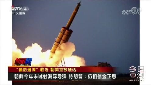 """""""最后通牒""""临近 朝美互放硬话 朝鲜:对特朗普""""动武言论""""很失望"""