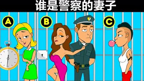 脑力测试:三位女士,谁才是警察的妻子?大家猜猜