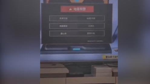 唐山4.5级地震!学生到操场紧急避险,京津有震感