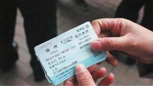 火车票用完别扔,原来还有一个大作用,好多人都不知道,太省钱了
