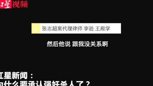"""""""被控奸杀女同学""""张志超:头几年在少管所很恐惧 ,后才觉得不背锅"""