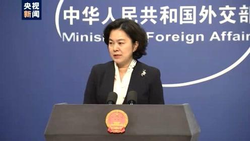 外交部:美方与中国谈良知太无耻太虚伪