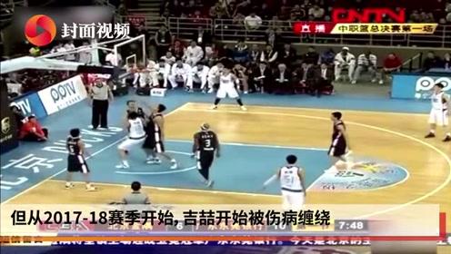 北京男篮功勋队长吉喆因肺癌离世 随队4年3夺总冠军