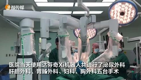 深圳医院手术黑科技再次升级! 达芬奇Xi机器人让手术更简单