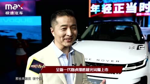 """全新路虎揽胜极光开辟""""智能高科技豪华全地形SUV""""新兴细分市场"""