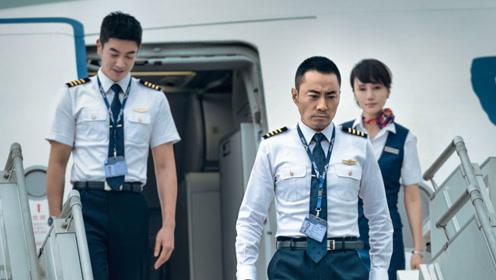 敬畏责任,热爱蓝天,三分钟速看《中国机长》