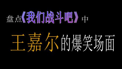 盘点《我们战斗吧》中王嘉尔的搞笑场面,嘎嘎:黑化肥发挥