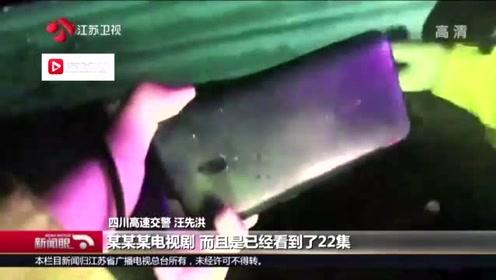 司机边开车边追剧出事故!交警找到手机时还在播放第22集