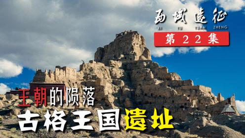 【西域远征22】神秘王朝为何一夜倾覆,探秘阿里古格王国遗址