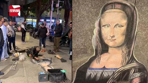"""厉害了!老汉街头当众画""""蒙娜丽莎"""",如油画一般栩栩如生"""