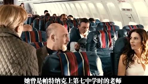 飞机上,都在讨论一个人,而这个人大家都认识,都和自己有过往