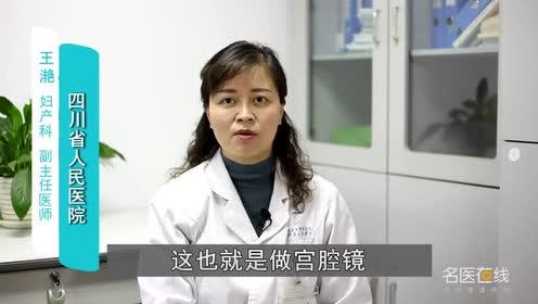 哪些情况下不能做宫腔镜检查和手术