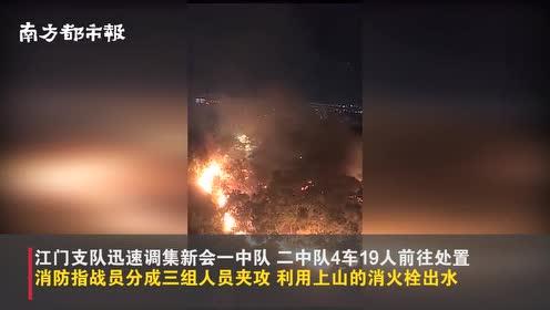 江门新会大云山突发火灾,市民近距离拍下山火现场,现已扑灭