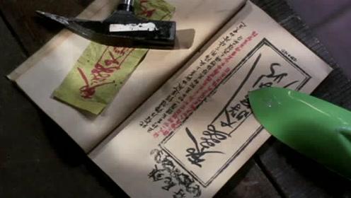 原来符纸是这个字?僵尸要靠大将军镇压?徒弟从书上查到由来