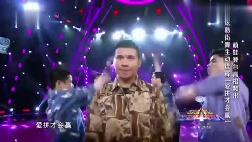 出彩中国人:萌娃登台高招频出,街舞还能这样跳,黄豆豆都尖叫!