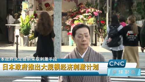 2019年12月06日 环球财讯(字幕版)