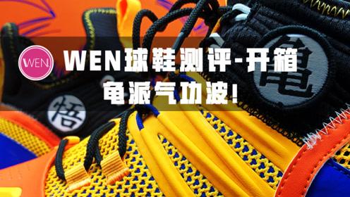 WEN球鞋测评-开箱 | 龟派气功波!安踏-《龙珠超》联名款系列开箱