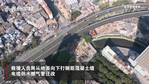 广州地陷新进展:初步确定失联车区域,事故调查组已进入现场取证