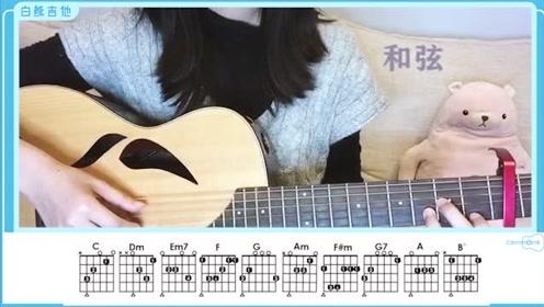 《给我一首歌的时间》周杰伦 声乐吉他弹唱教学