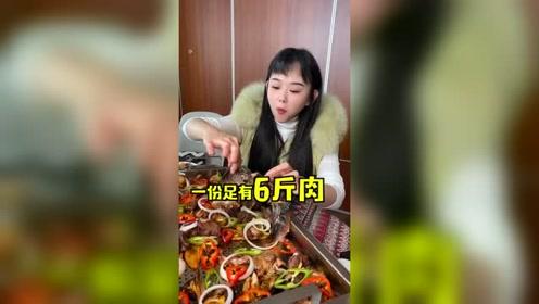 一盘有6斤肉的新疆烧烤,能吃到你扶墙走