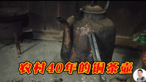 四川绵阳:实拍农村用了40年的铜茶壶,现在很少见了,质量真好!