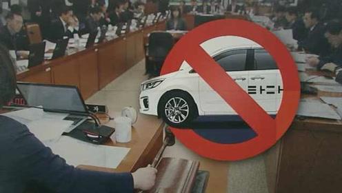 网约车服务在韩或将违法,立法程序已接近尾声