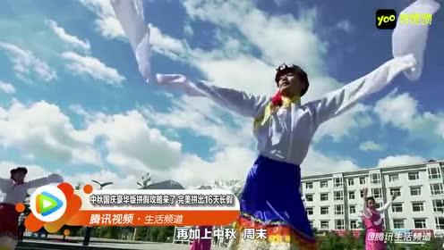 中秋国庆豪华版拼假攻略来了 完美拼出16天长假!