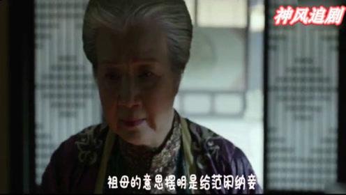 范闲与婉儿大婚,祖母送上大礼,令范闲大吃一惊!